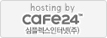 hosting by CAFE24